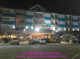 Kieng Piman Hotel, Mukdahan