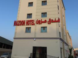 Mazoon Hotel