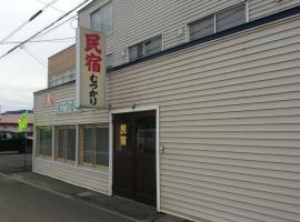 Minshuku Mutsukari, Furano (Ikutora yakınında)