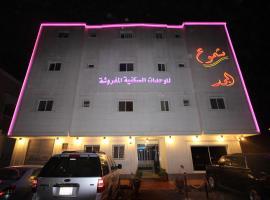 Shomoo Al Magd Furnished Apartments
