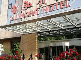 Beijing Luhong Hotel