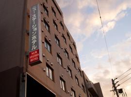 New Station Hotel
