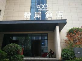 Xana Hotel (Xi'an Hancheng Lake Scenic Area)