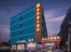 Beihai Dishui Danping Hotel
