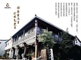 Xiangji Yinyu Hotel