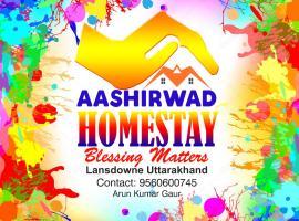 Aashirwad Homestay