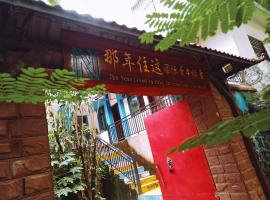 Nanian Zhuzhe International Hostel