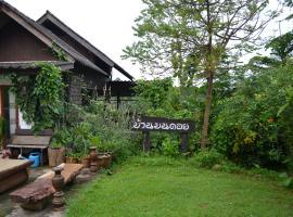 บ้านบนดอย แม่ฮ๋องสอน Banbondoi Maehongson