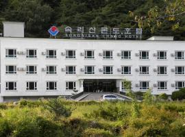 속리산 콘도 호텔