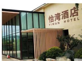 Beijing Yiwan Hotel