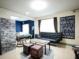 Toyohira - house / Vacation STAY 1261