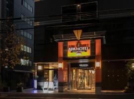 APA大阪駅南酒店