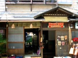 Buddha Guest House, Tanabe (Asso yakınında)