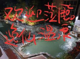 逸仙溫泉旅店