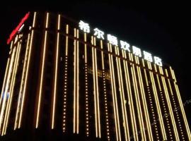 Hampton by Hilton Guangzhou Tianhe Sports Center