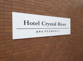 Hotel Crystal River