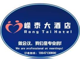 Rong Tai Hotel