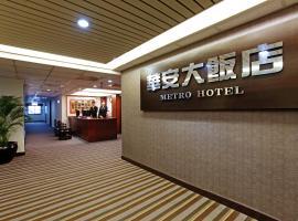 Metro Hotel