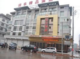 Yiwu Ruifeng Hotel