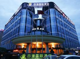 チェンドゥ バイ ガング インターナショナル ホテル