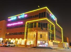 Nozol Aram 3 Hotel Apartments, Riad