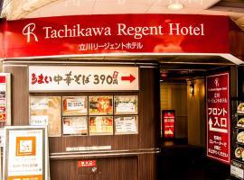 立川麗晶酒店