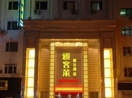 Harbin Yakelai Holiday Hotel, Harbin