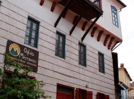 Oikia Mitsiou Traditional Inn, Арнея (рядом с городом Neokhórion)