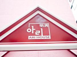 Ari House