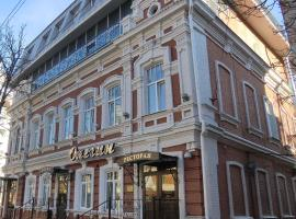 Onegin Boutique Hotel
