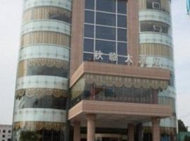 Qingdao Qiulin Hotel, Qingdao (Qingdao Liuting International yakınında)