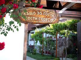 Saint George Guest House, Madara (Preselka yakınında)