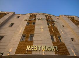 Rest Night Hotel Suites - Al Moroj