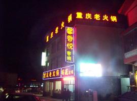 Jiuzhaigou Xingxiangyue Inn