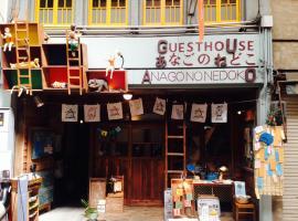 Onomichi Guest House Anago-no-Nedoko