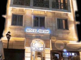Aegli Hotel, Grevena (рядом с городом Tsotílion)