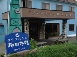 Cliff House Yanagida Ryokan, Erimo (Honcho yakınında)