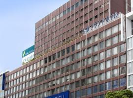 名鐵大酒店