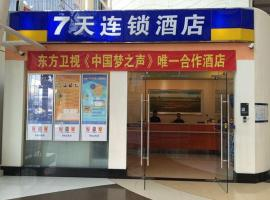 7Days Inn Futian Kouan Subway Station
