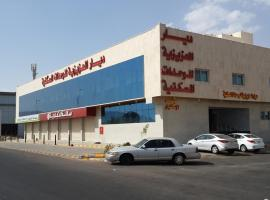 Al Aziziyah Hotel Suites