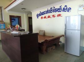 Lee Way Son Guesthouse, Prey Veng
