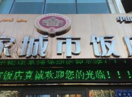 ユイ ジア シティ ホテル