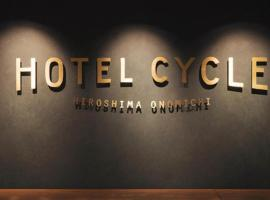 Hotel Cycle, Onomichi