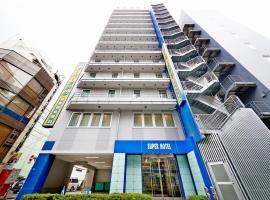 수퍼 호텔 JR 이케부쿠로 니시구치
