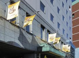 橫濱文華大酒店