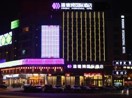Yiwu Wendemu International Hotel