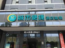 City Comfort Inn Huaihua Railway Station, Huaihua (Niupizhai yakınında)