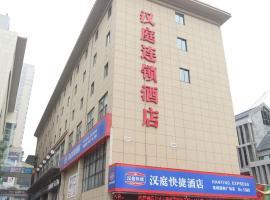 Hanting Express Xuancheng Guogou Square Branch, Xuancheng (Xuanzhou yakınında)