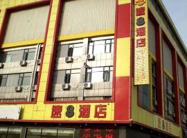 Super 8 Xiang He Yong Tai Road Store, Xianghe (Wangjiabai yakınında)