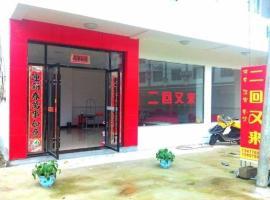 Er Hui You Lai Inn, Luotian
